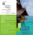 TravelWell+Brochure Final-S.pdf
