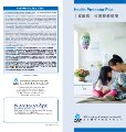 QBE HK0004 Health Protector Plus Brochure (Apr 13)-S.pdf